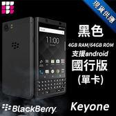 【TPhone黑莓機專賣店】國行版 BlackBerry Keyone (單卡)