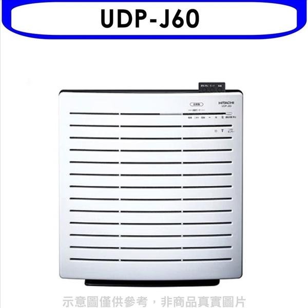 日立【UDP-J60】7.5坪空氣清淨機典雅白