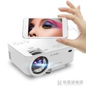 投影儀T1微小型手機無線智慧家用高清便攜式投影機家庭影院光米同款蘋果安卓 NMS快意購物網
