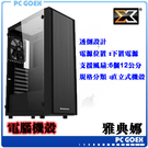 pcgoex 軒揚 富鈞 Xigmatek Athena / 雅典娜 電腦機殼