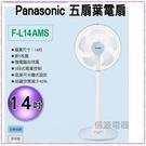 【新莊信源】Panasonic負離子五扇葉遙控電扇14吋《F-L14AMS》免運費