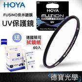 送德國蔡司拭鏡紙  HOYA Fusion UV 82mm 保護鏡 高穿透高精度頂級光學濾鏡 公司貨