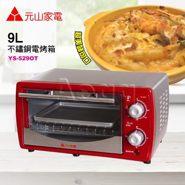 豬頭電器(^OO^) - 元山牌 9L 不鏽鋼電烤箱【YS-5290T / YS-529OT】