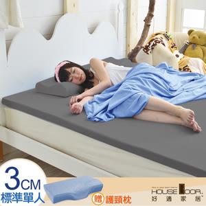 House Door 抗菌防螨布 3cm厚記憶床墊超值組-單人3尺質感灰
