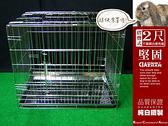(缺貨中)【空間特工】全新不鏽鋼摺疊兩尺不銹鋼白鐵兔籠 /貓籠/狗籠/寵物籠 / 兔籠 / 寵物窩