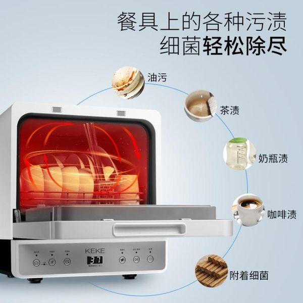 洗碗機家用全自動臺式迷你小型除菌智能刷碗機 星辰小鋪