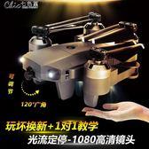 高清遙控飛機玩具空拍機無人機航拍飛行器四軸充電直升機航模「Chic七色堇」igo