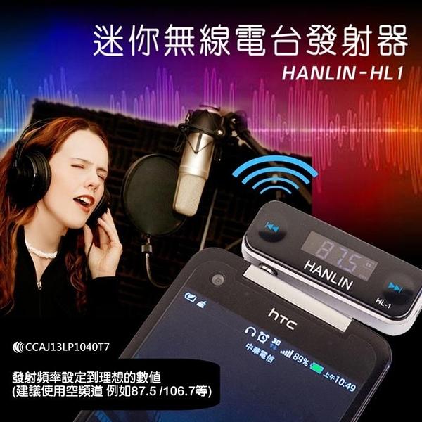 【HANLIN-HL1】-FM發射器
