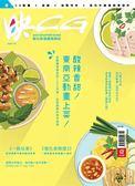 映CG數位影像繪圖雜誌 6-8月號/2018 第35期