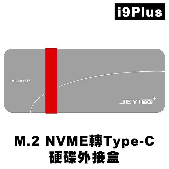 [哈GAME族]免運費 可刷卡●實心加寬散熱●I9Plus M.2 NVME 轉 Type-C硬碟外接盒 硬碟盒 轉接盒