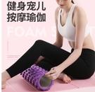 健身泡沫軸瑜伽柱狼牙棒肌肉放松滾輪瘦小腿按摩神器器材滾軸 小時光生活館