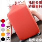 行李箱保護套旅行箱托運拉桿箱套20皮箱袋彈力罩24寸外套加厚耐磨 限時熱賣