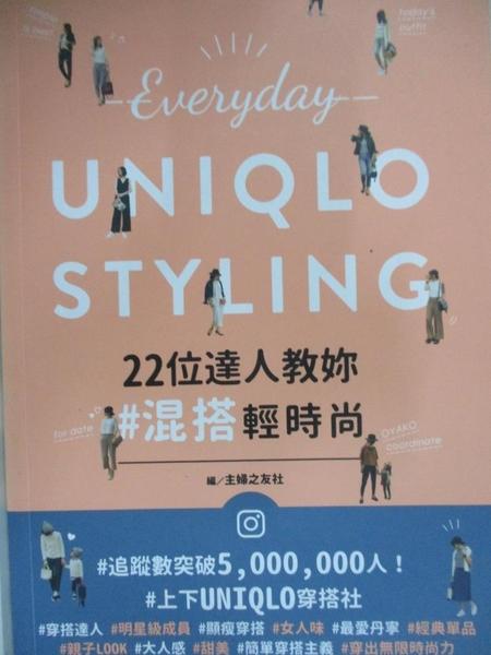 【書寶二手書T1/美容_AAP】Everyday UNIQLO STYLING:22位達人教妳混搭輕時尚_主婦之友社,  黃小栗