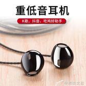 耳機 原裝安卓手機5t立體聲1男K歌5美圖通用吃雞線控帶麥 辛瑞拉