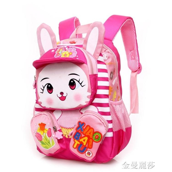書包幼兒園女孩 兒童卡通可愛韓版潮小兔子書包3-6歲大中小班男童 金曼麗莎