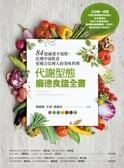 (二手書)代謝型態龐德食譜全書:84道減重不復胖,比地中海飲食更適合亞洲人的美..