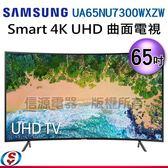 【信源電器】65吋【SAMSUNG 三星 Smart 4K UHD 曲面電視】UA65NU7300WXZW