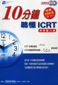 (二手書)10分鐘聽懂ICRT:神奇聽力通