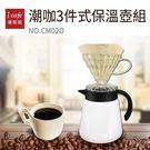 【icafe】潮咖手沖濾泡保溫壺組(CM02D)