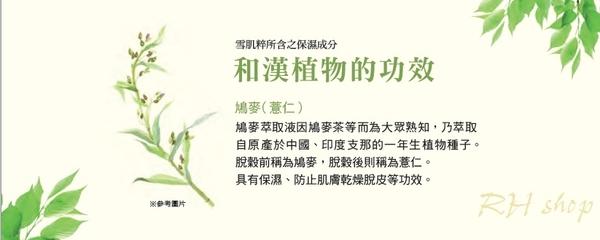 日本境內版 7-11 限定 KOSE 雪肌粋 防曬乳液 SPF50 /PA++++ 30ml 抗UV  【RH shop】日本代購 雪肌粹