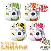富士 FUJIFILM INSTAX MINI MINI 25 拍立得相機 機身貼紙 裝飾貼