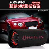 超震撼 藍芽5吋重低音砲 HANLIN DPW5 汽車家用 打怪 K歌 街舞 電視擴大機 機車音響 滷蛋媽媽