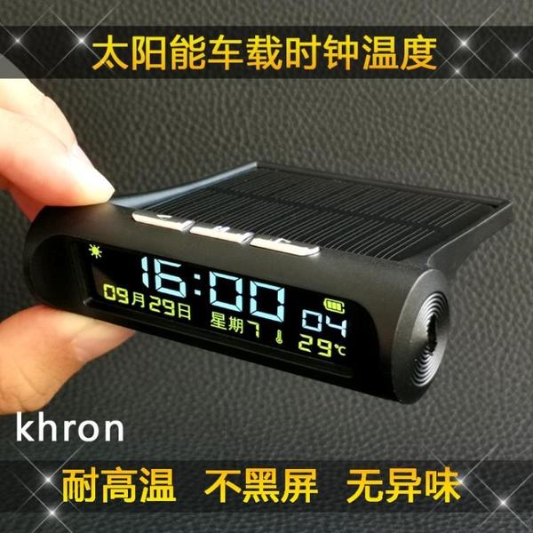 車載時鐘 太陽能車載時鐘溫度表日歷星期秒夜光智能亮度自動開機汽車時鐘 米家
