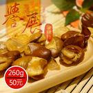【譽展蜜餞】黑胡椒大蠶豆 260g/50...