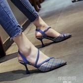 涼鞋女夏季尖頭高跟鞋細跟2020新款韓版時尚淺口後絆帶格子女鞋潮