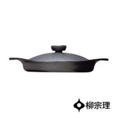 日本柳宗理 南部鐵器橫紋煎盤22cm(附黑鐵蓋)