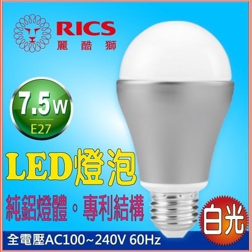 麗酷獅 7.5W LED燈泡 白光
