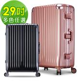 Bogazy 迷幻森林III 29吋鋁框行李箱(多色任選)