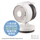 日本代購 2019新款 KOIZUMI 小泉成器 KCF-1593 無線 充電 循環扇 電風扇 5段風量