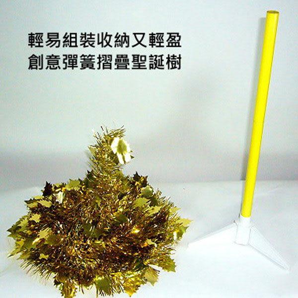 2尺/2呎(60cm) 創意彈簧摺疊聖誕樹 (金色系)(本島免運費)