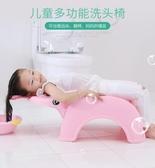 洗頭椅 兒童洗頭躺椅寶寶洗頭椅小孩多功能洗頭床可折疊家用嬰兒洗頭神器YYP