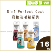 寵物家族-8in1 Perfect Coat寵物洗毛精系列 16oz(多種香味)