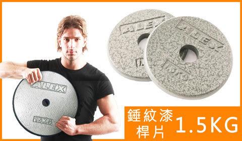 【ALEX】錘紋漆桿片(3KG/對)A-2201