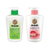 依必朗 抗菌洗手乳(350ml) 款式可選【小三美日】防疫必備