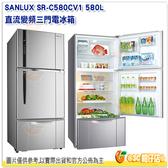 含運含基本安裝 台灣三洋 SANLUX SR-C580CV1 580L 直流變頻三門電冰箱 公司貨 台灣製