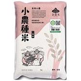 買一送一金農米履歷一等小農種米2KG【愛買】