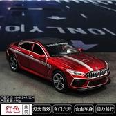 模型車 寶馬M8合金屬汽車模型跑車仿真轎車8系BMW兒童玩具車男孩收藏擺件【快速出貨八折下殺】