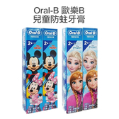 Oral-B 歐樂B 兒童防蛀牙膏 40gx2入 兩款可選 兒童牙膏【小紅帽美妝】