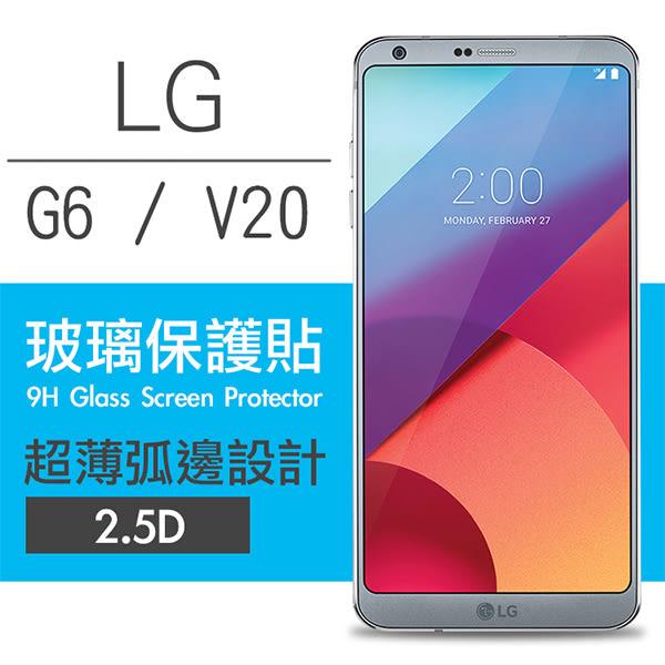 【00224】 [LG G6 / V20] 9H鋼化玻璃保護貼 弧邊透明設計 0.26mm 2.5D
