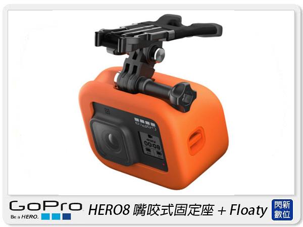 GOPRO HERO8 ASLBM-002 嘴咬式固定座+Floaty 衝浪(ASLBM002,公司貨)