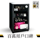 防潮箱 收藏家 AD-88S 實用型全功能電子防潮箱