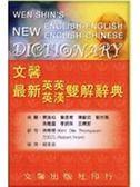 (二手書)文馨最新英英英漢辭典(25K聖經紙)