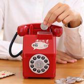 電話機存錢罐創意儲蓄罐儲錢大號塑料兒童防摔可愛禮物卡通硬幣零  伊莎公主
