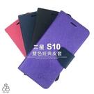 三星 S10 經典 皮套 手機殼 保護殼 插卡 磁扣 手機套 防摔 軟殼 側掀 簡約 保護套 手機皮套