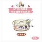 汪喵星球[幼母貓營養無膠主食罐,鮮嫩雞,80g,台灣製] 單罐