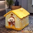 寵物狗窩房子型冬保暖小型犬貓窩用可拆洗狗床【小獅子】